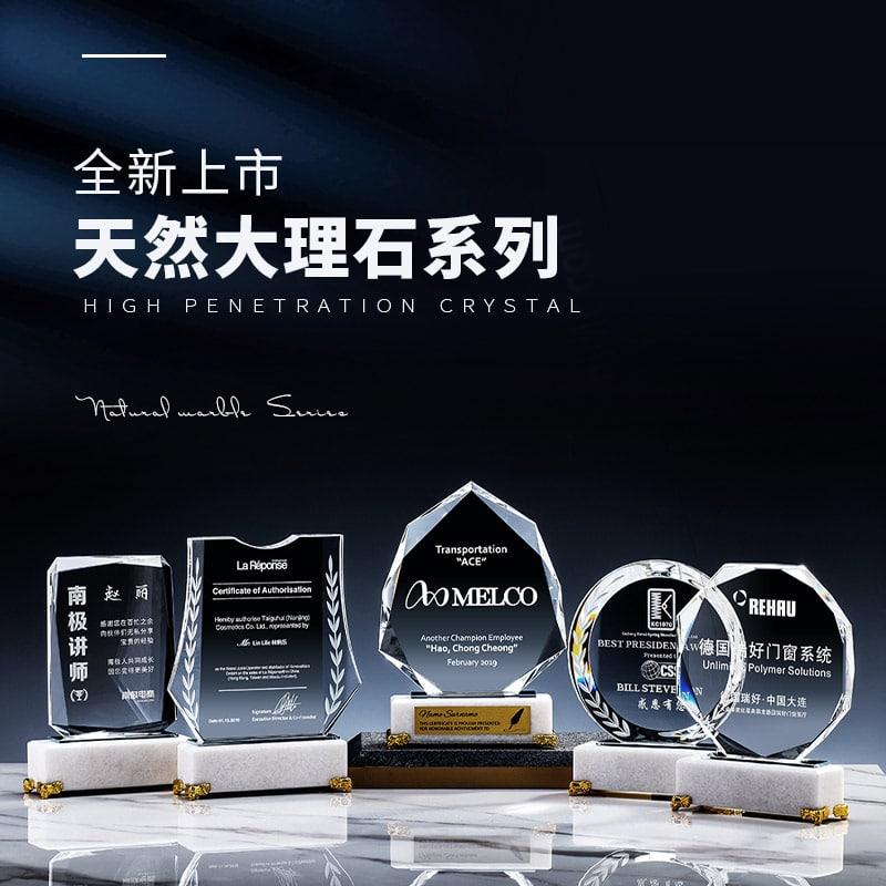诺格精艺水晶奖杯大理石奖牌系列-成都水晶奖杯定制