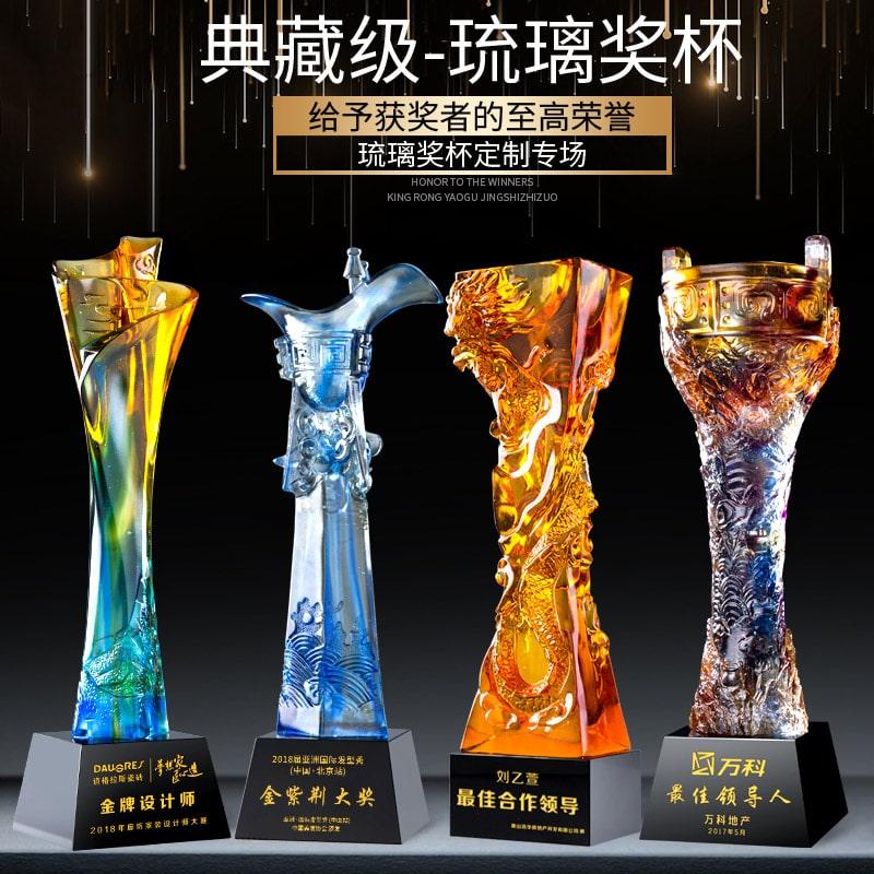 诺格精艺古法琉璃奖杯系列一合集-成都古法琉璃奖杯定制