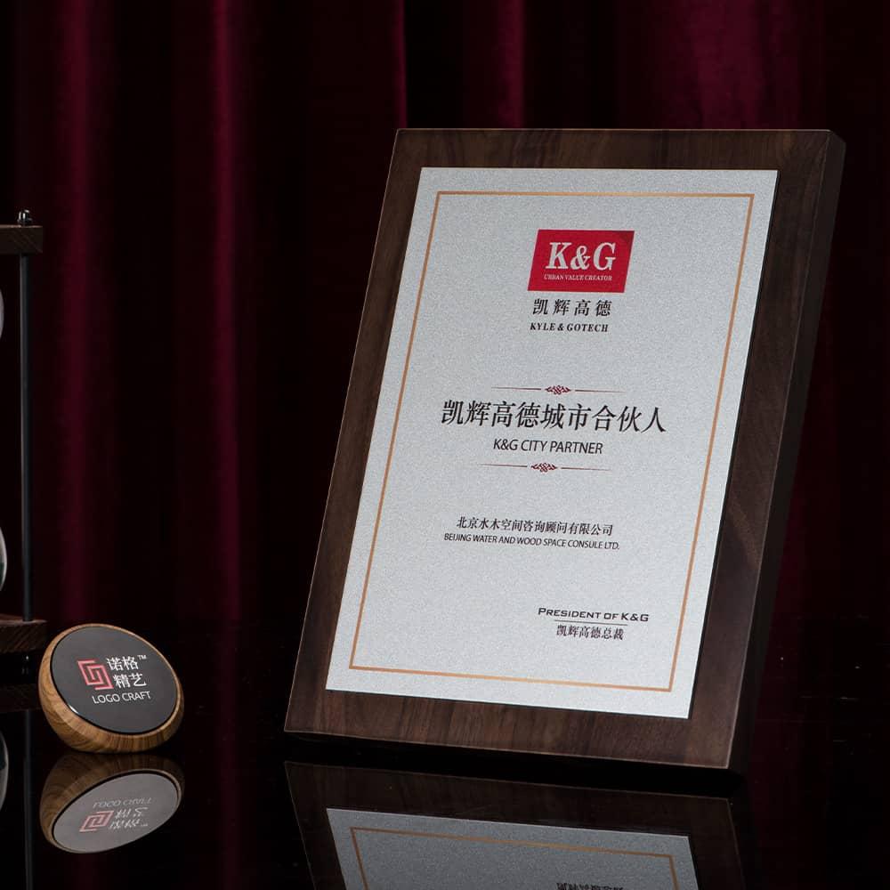 诺格精艺进口胡桃木实木航空铝奖牌实物-成都高端奖牌定制