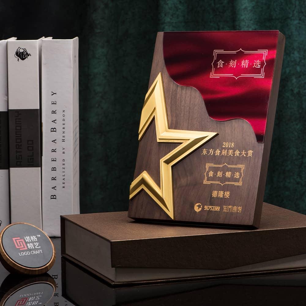 诺格精艺进口胡桃木实木奖牌搭配礼盒-成都高端奖牌定制