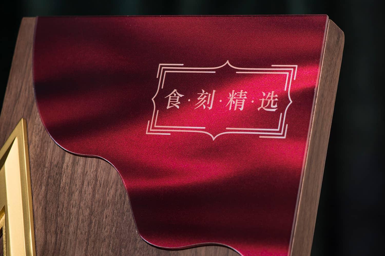 诺格精艺进口胡桃木实木奖牌彩印细节参考-成都高端奖牌定制