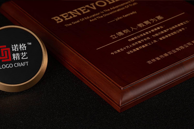 诺格精艺成都实木奖牌定制-橡木品质细节